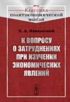 К вопросу о затруднениях при изучении экономических явлений (м)