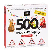500 злобных карт 3.0. New Year (18+)