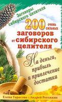 200 очень сильных заговоров от сибирского целителя на деньги, прибыль и привлечение достатка