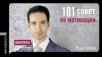 101 совет по мотивации (м)