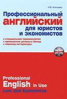 Профессиональный английский для юристов и экономистов