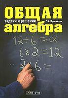 Общая алгебра. Задачи и решения