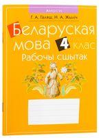Беларуская мова. 4 клас. Рабочы сшытак