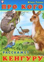 Про кого расскажет кенгуру