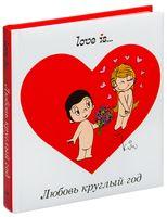 "Книга-открытка ""Love is... Любовь круглый год"""