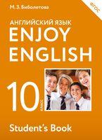 Английский с удовольствием. 10 класс учебник