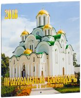 """Календарь настенный перекидной """"Красногорский монастырь"""" (2018)"""