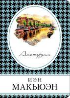 Амстердам (м)