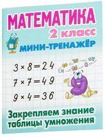 Математика. 2 класс. Закрепляем знание таблицы умножения
