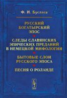 Русский богатырский эпос (м)