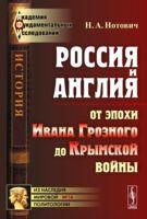 Россия и Англия. От эпохи Ивана Грозного до Крымской войны