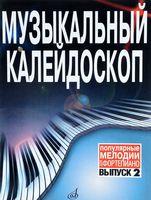 Музыкальный калейдоскоп. Выпуск 2