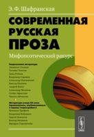 Современная русская проза. Мифопоэтический ракурс
