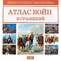 Энциклопедия школьника. Атлас войн и сражений
