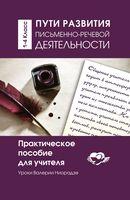 Пути развития письменно- речевой деятельности. Практическое пособие для учителя