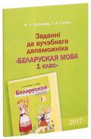 """Заданні да вучэбнага дапаможніка """"Беларуская мова. 1 клас"""""""
