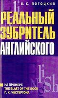 Реальный зубритель английского языка. На примере THE BLAST OF THE BOOK Честертона Г.К.