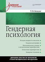 Гендерная психология. Учебное пособие