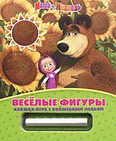 Маша и Медведь. Веселые фигуры. Книжка-игра с волшебным мелком