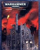 "Ландшафт ""Warhammer 40.000 Scenery: Buildings Manifactorum"" (64-33)"
