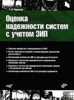 Оценка надёжности систем с учётом ЗИП (+ CD)