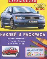 Audi. Наклей и раскрась