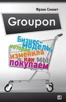 Groupon. ������-������, ������� �������� ��, ��� �� ��������