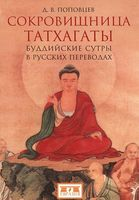 Сокровищница татхагаты. Буддийские сутры в русских переводах