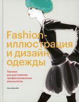 Fashion-иллюстрация и дизайн одежды