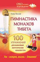 Гимнастика монахов Тибета. 100 упражнений для важнейших энергетических каналов тела