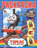 Томас и его друзья. Раскраска
