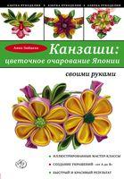 Канзаши: цветочное очарование Японии своими руками