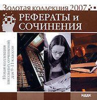 Рефераты и сочинения. Новая коллекция школьных сочинений для 9-11 классов