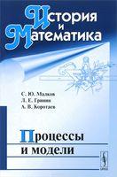 История и Математика. Процессы и модели