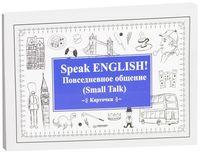 Speak English! Повседневное общение (Small Talk). Карточки