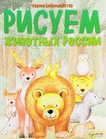 Рисуем животных России