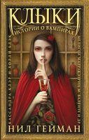 Клыки. Истории о вампирах