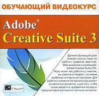 Обучающий видеокурс Adobe Creative Suite 3 (для английской версии)