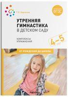 Утренняя гимнастика в детском саду. 4–5 лет. Комплексы упражнений. ФГОС