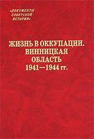 Жизнь в оккупации. Винницкая область. 1941-1944 гг.