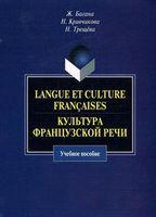 Langue et culture francaises. Культура французской речи