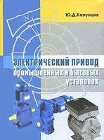 Электрический привод промышленных и бытовых установок
