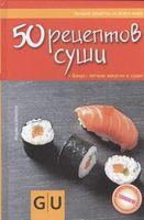 50 рецептов суши. + Бонус (легкие закуски к суши)