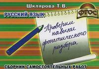 Русский язык. Проверим навыки фонетического разбора. Сборник самостоятельных работ