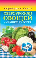 Сверхурожай овощей на вашем участке. Сверхурожай фруктов и ягод на вашем участке