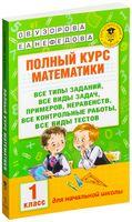 Полный курс математики. 1 класс
