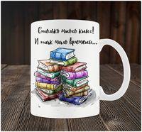 """Кружка """"Столько много книг!"""""""