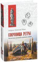 Сокровища Ретры. Загадочные реликвии древних славян