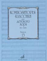 Композиторы-классики для детского хора. Выпуск 13