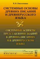 Системные основы древних писаний и древнерусского языка. Книга 2. Системные аспекты представления знаний в древних писаниях и в древнерусском языке